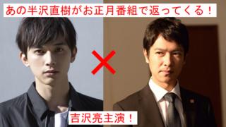 半沢 直樹 正月 半沢直樹の続編で吉沢亮が主演!正月に放送。みどころは?