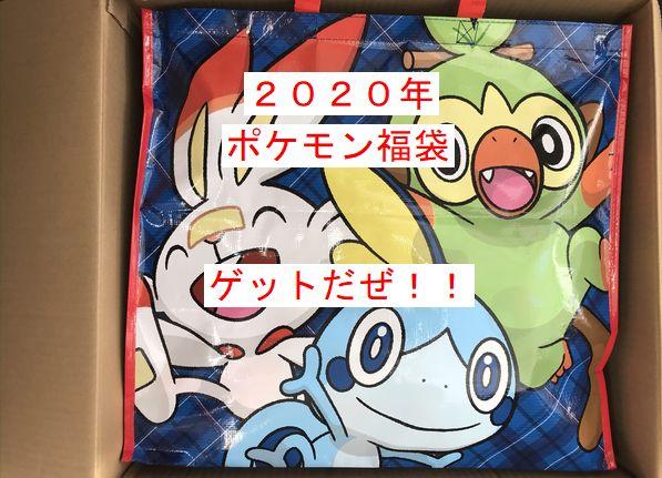 福袋 ポケモン 2020 センター